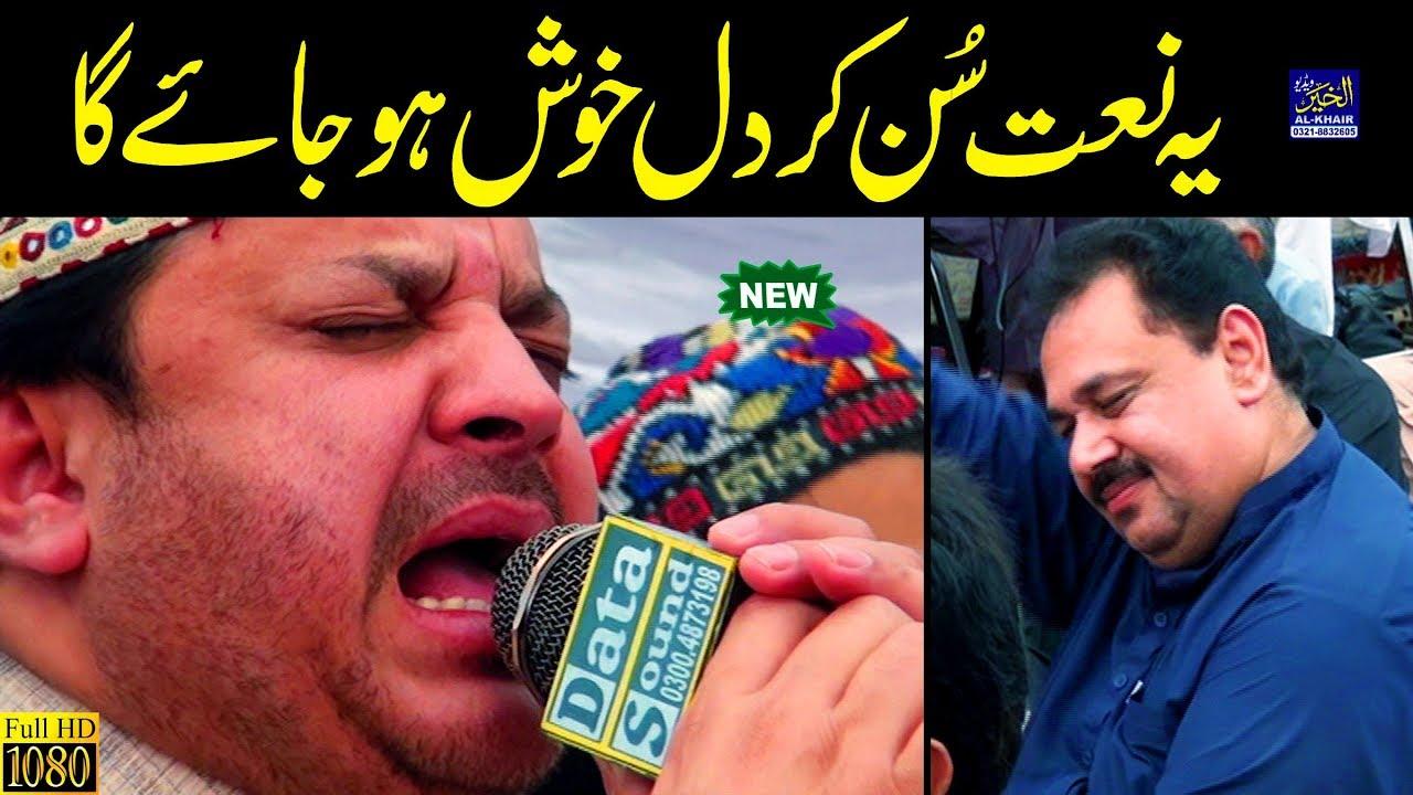 Download Shahbaz Qamar Fareedi Naats 2020 || Beautiful Voice || Urdu Punjabi New Naat