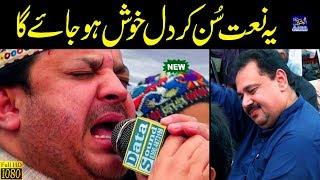 Shahbaz Qamar Fareedi Naats 2020 || Beautiful Voice || Urdu Punjabi New Naat