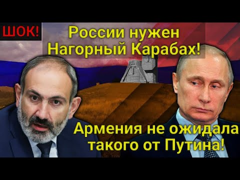 ШОК! Неожиданный поворот! России нужен Нагорный Карабах! Армения не ожидала такого от Путина!