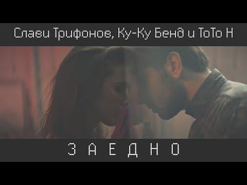 Слави, ToTo H и Ку-Ку Бенд – ЗАЕДНО / Slavi, ToTo H & Ku-Ku Band - ZAEDNO (Together)