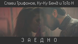 Слави, ToTo H и Ку-Ку Бенд - ЗАЕДНО / Slavi, ToTo H & Ku-Ku Band - ZAEDNO (Together)