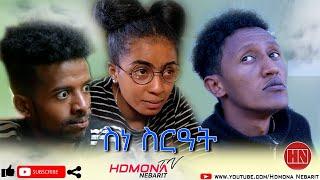HDMONA - ስነ-ስርዓት ብ ኣሮን ፍስሓጽዮን (ዓሲር) Sne-Sr'At by Aron Fshatsion (Sintak) - New Eritrean Comedy 2020