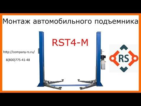 Монтаж подъемника RST4-M