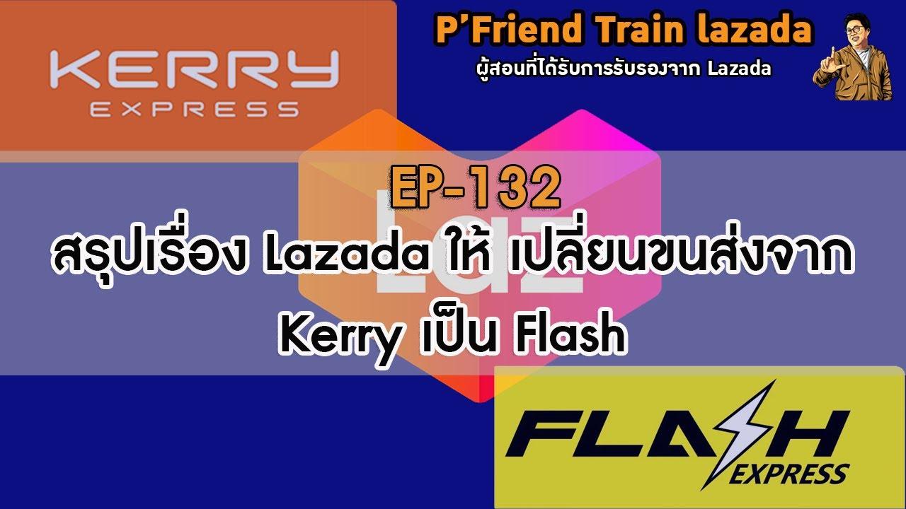 สรุปเรื่องขนส่ง Lazada แบบPickup เปลี่ยนจาก Kerryเป็น Flash มีผลยังไงไม่เปลี่ยนได้ไหม? EP:132