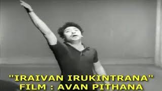 இறைவன் இருக்கின்றானா | Iraivan Irukkindrana |  T. M. Soundararajan, P. Susheela Hit Song