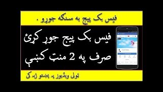 How to create simple page in Facebook Id By YOUTHS1