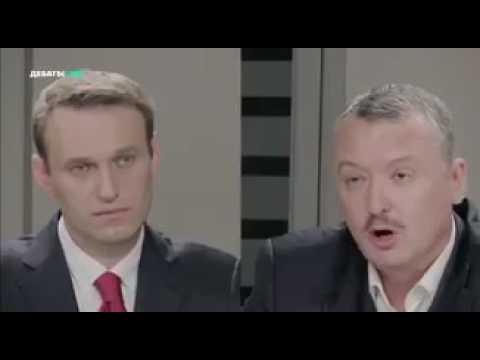 Навальный Vs Стрелков. Дебаты, вся суть