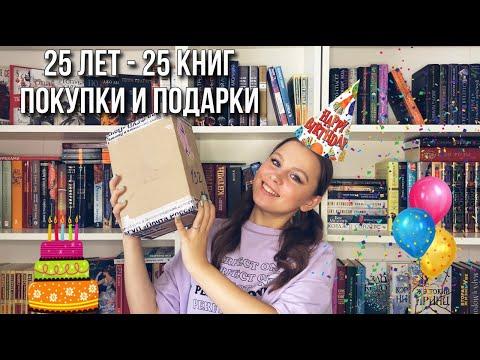 25 ЛЕТ - 25 КНИГ!! 🎉🎊🎁КНИЖНЫЕ ПОКУПКИ И ПОДАРКИ + РАСПАКОВКА!