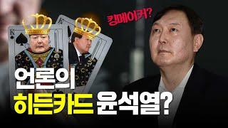 [100분토론] 순댓국 먹는 소탈한 윤석열 총장? 정준희 김준일 김윤철