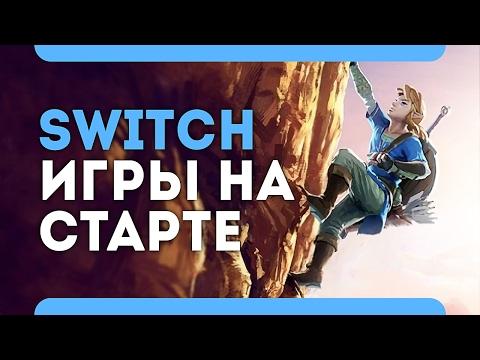 Nintendo Switch - Игры на старте (список игр\обзор\лучшие игры\эксклюзивы)