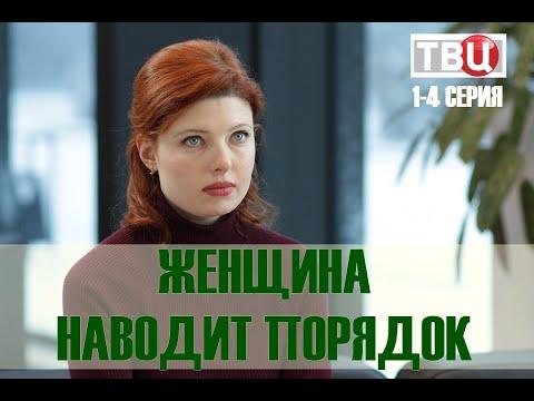 """Анонс детектива """"Женщина наводит порядок"""" (4 серии)"""