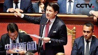 [中国新闻] 意大利总理孔特20日宣布辞职 | CCTV中文国际