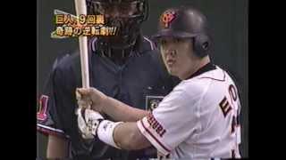 フジ 「スーパーニュース」より 4年ぶり29回目のリーグ優勝 日本シリ...