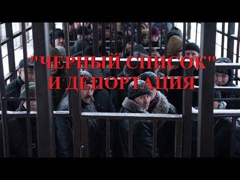 Черный список и депортация из России
