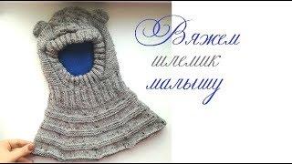 Вяжем шапочку-шлем для малыша/Универсальный расчет на любой размер