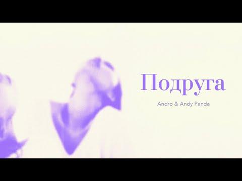 Andro, Andy Panda - Подруга Audio