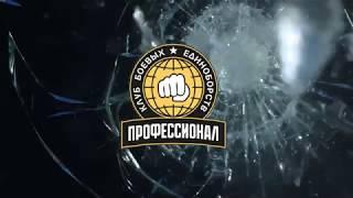 Бойцовский клуб профессионал БРЕСТ