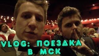 Vlog: поездка в Москву, ММКФ, Кавказская пленница