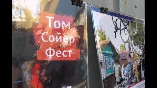 В Казани завершился «Том Сойер фест – 2018»
