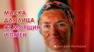 Омолаживающая маска для кожи лица Удаляет морщины и пигментные пятна