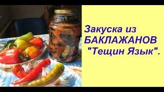 """Закуска из БАКЛАЖАНОВ """"Тещин Язык""""."""