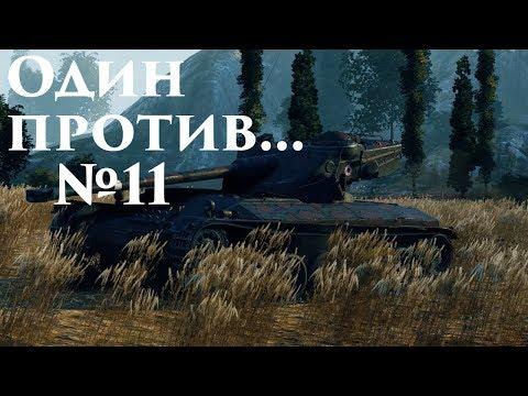 """Один против... Выпуск №11. """"Kh_NooBiK_UA"""""""