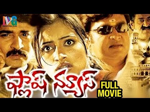 Flash News Telugu Full Movie | Rajiv Kanakala | Navneet Kaur