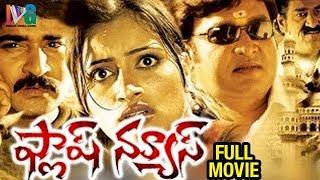 Flash News Telugu Full Movie | Rajiv Kanakala | Navneet Kaur | Ali | Suresh | Indian Video Guru