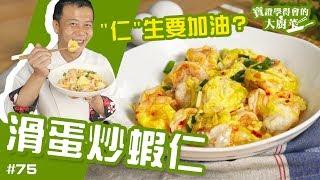 滑蛋炒蝦仁   我們歡樂做菜,帶一點正經~【寶證學得會的大廚菜#75】