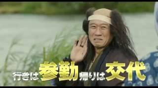 映画『超高速!参勤交代 リターンズ』は2016年9月10日(土)より全国で...