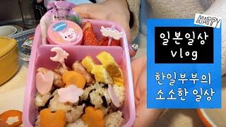 일본 브이로그 ? 도시락 만들고 김밥집 가는 평범한 주…