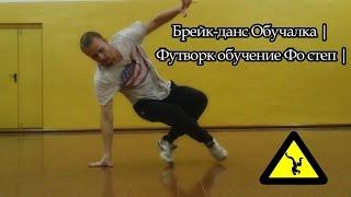 Брейк-данс Обучалка   Футворк обучение Фо степ   4 Step   Footwork  