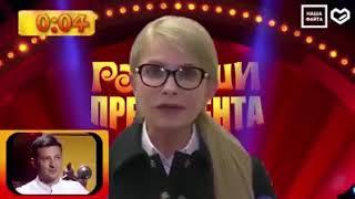 Порошенко, Тимошенко и Кличко в Шоу Рассмеши Президента