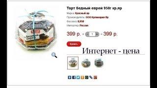 """Торт """"Бедный еврей"""" НЕ покупать в магазине """"Красный ЯР"""". Байки на кухне"""