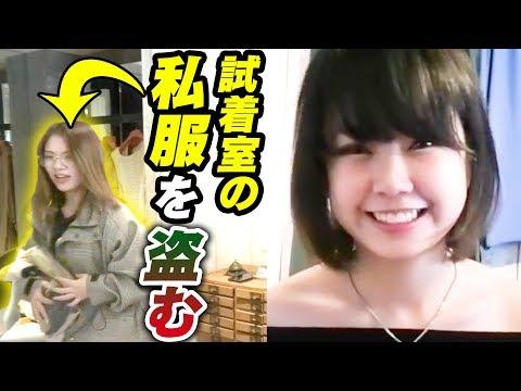 【ドッキリ】着替え中に女子更衣室から私服を盗み出すドッキリ!
