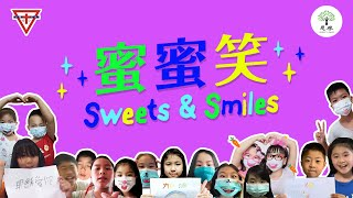 Publication Date: 2020-06-12 | Video Title: 蜜蜜笑 Sweets and Smiles