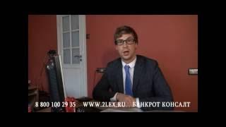 видео Минусы банкротства физических лиц