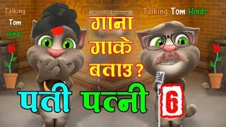 Talking Tom Hindi - PATI Vs PATNI Funny Comedy पति पत्नी #Part 6 - Talking Tom Funny Videos