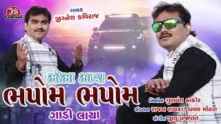 Moma Mara Bhapom Bhapom Gadi Laya Jignesh Kaviraj Latest Gujarati Song 2019