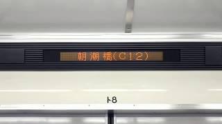 【LED表示動作・自動放送・走行音】大阪メトロ 20系 C19森ノ宮 ゆき 中央線 C10コスモスクエア→C13弁天町