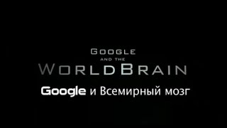 BBC - Google и всемирный мозг (BBC - Google and the World Brain)