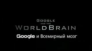 BBC - Google и всемирный мозг (BBC - Goo...