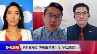 """12/20 【海峡论谈】解析台湾的""""特朗普情结""""与""""拜登焦虑"""" - YouTube"""