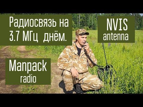 Радиосвязь на 3.7 МГц днём на 5...150 км. Эксперимент. Manpack radio. АЗИ (NVIS).