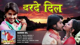 दरदे दिल - Darde Dil - Truck Driver 2 - Ritesh Pandey - Bhojpuri Hit Songs 2016 new