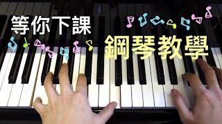 周杰倫 Jay Chou (with 楊瑞代)【等你下課 Waiting For You】鋼琴和絃教學 by 艾格蒙
