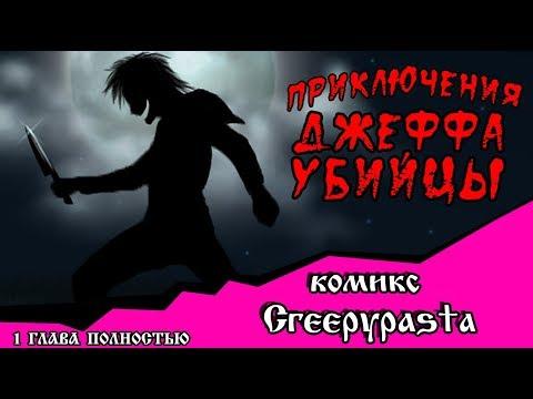 Приключения Джеффа  Убийцы (комикс  Creepypasta )ПОЛНОСТЬЮ 1 ГЛАВА