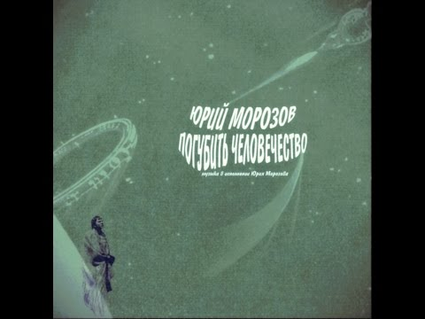 Yuri Morozov  Human Extinction FULL ALBUM, rare soviet electronic music, 1979, Russia, USSR