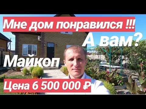 Хороший Дом от Собственника в г. Майкопе за 6 500 000 рублей