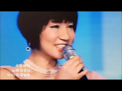 김유나_헤이(3집 신보타이틀 곡_김유나사진삽입)